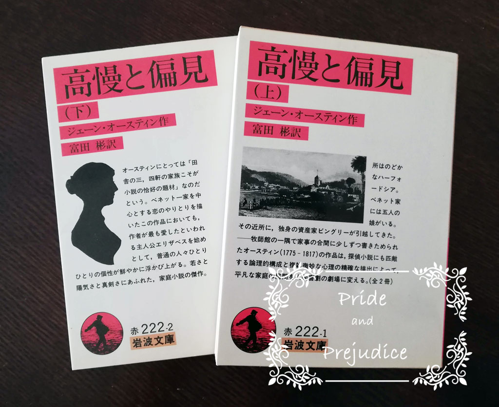 富田彬訳『高慢と偏見』岩波文庫