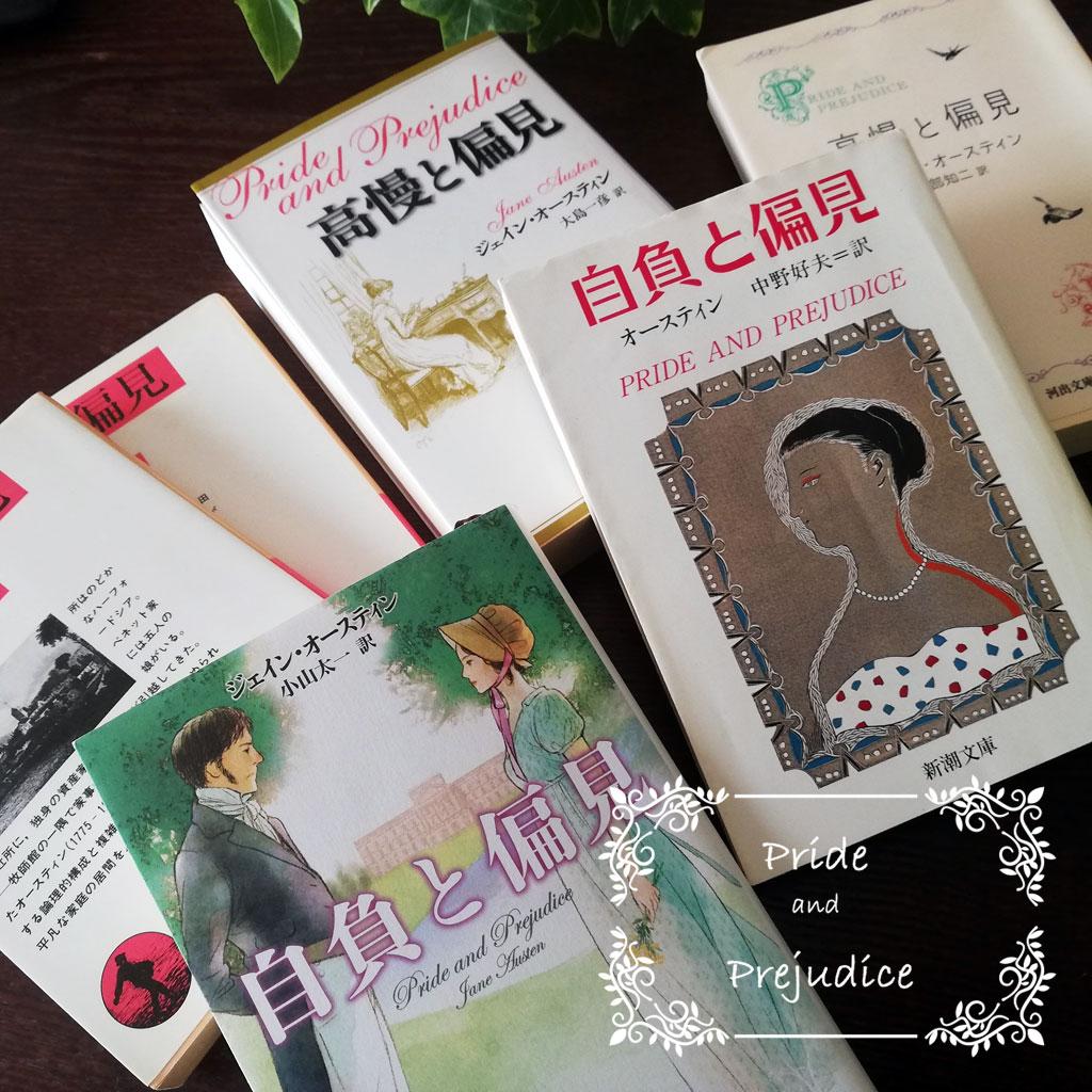 『高慢と偏見』翻訳本