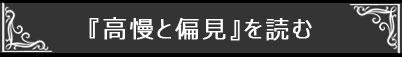 高慢と偏見の翻訳本紹介