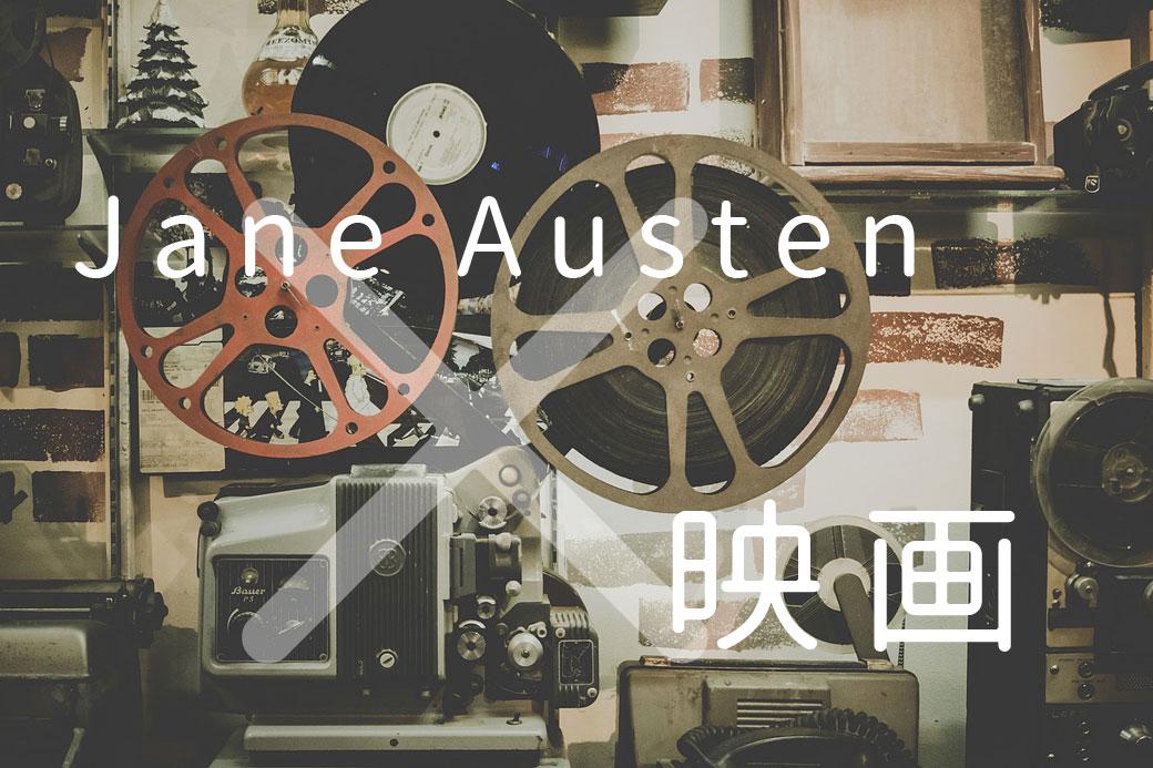 ジェイン・オースティンと映画