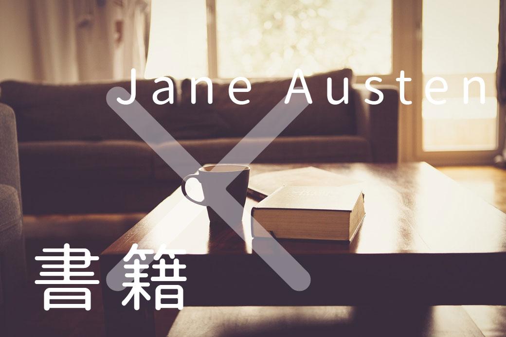 ジェイン・オースティン 書籍